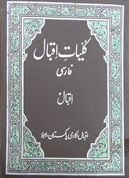 Kuliyat-e-Iqbal: Farsi