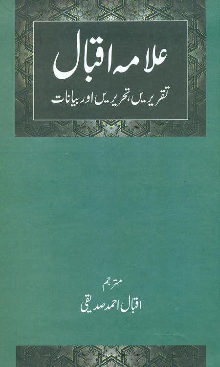 Allama Iqbal: Taqreerain, Tehrirain aur Biyanat
