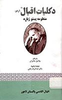 د كلياتِ اقبال (اردو):  منظومه پشتو ژباړه