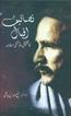 Tasanif-e-Iqbal Ka Tehqiqi-o-Tauzihi Mutaliya