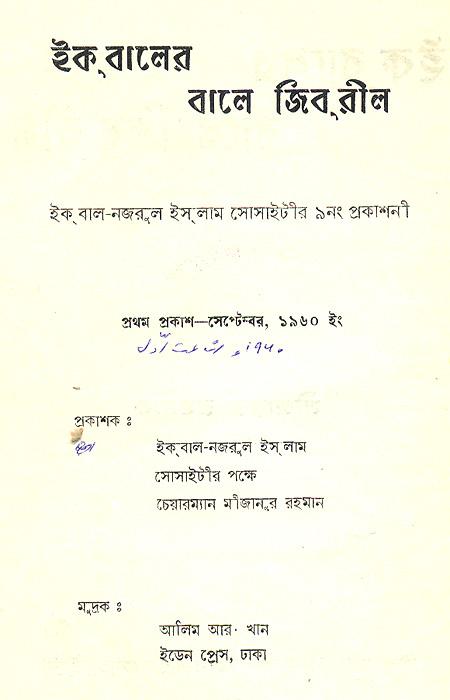 উইংস জিব্রীল (Bal-e-Jibreel)
