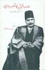 علامہ اقبال کا تصورِ اجتہاد: مجموعہ مقالات