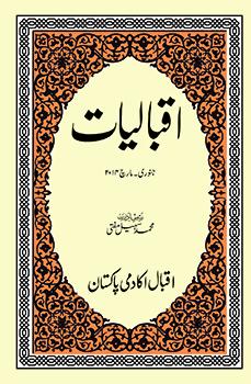 Iqbaliyat: January to March, 2014
