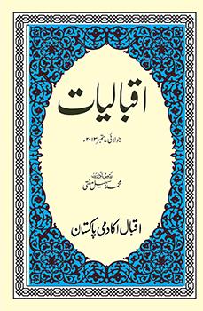 Iqbaliyat: July to September, 2013